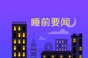 """""""央行买A股""""炸锅! 明日A股如何表现?"""