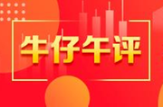A股三大指数集体上涨 RCS概念股掀涨停潮